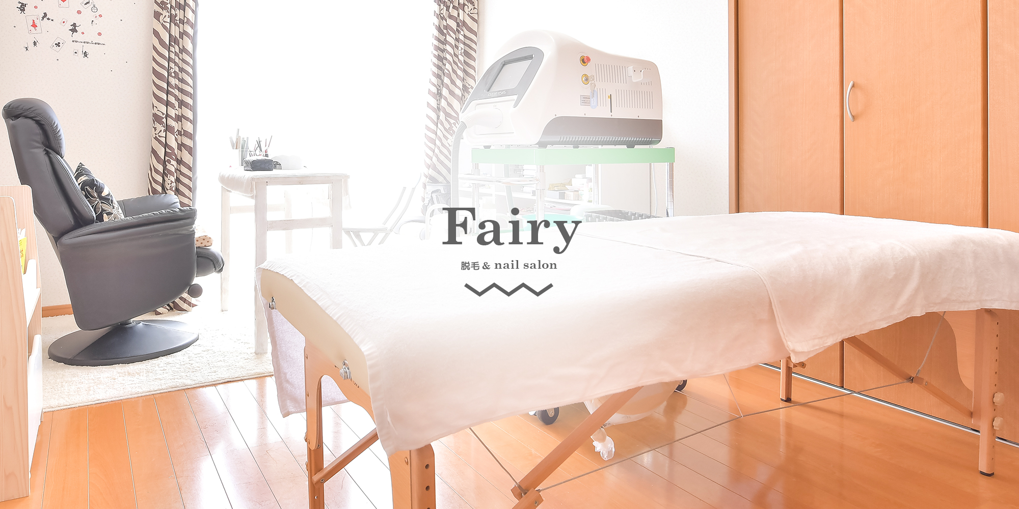 脱毛&nail salon Fairy